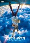 Patema_Inverted_DVD